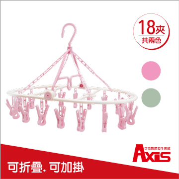 (axis)[AXIS] foldable disc drying rack _18 clip