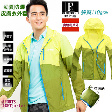 Outdoor Fun] [Austrian brand 112g extremely lightweight water repellent breathable jacket pocket hooded sun protection clothing coat (C11330701 men to fight yellow green)