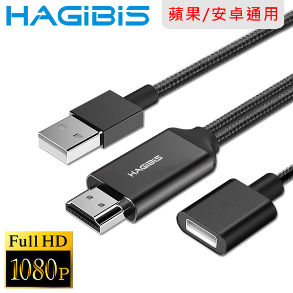(HAGiBiS)HAGiBiS USB to HDMI / 1080P high-definition video and audio sharing transmission line for mobile phone tablet black