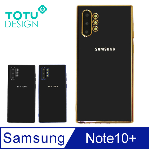 (TOTU)[TOTU] SAMSUNG Galaxy Note10 + / Note10Plus mobile phone case anti-fall shell plating soft shell flexible series