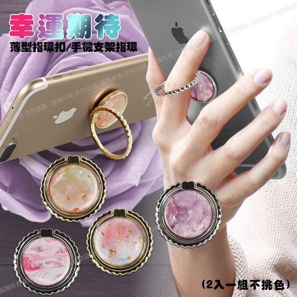 AISURE lucky expect thin ring buckle phone holder ring (2 into a group does not pick the color)