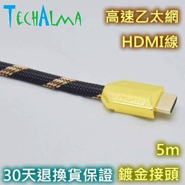 [TechAlma] สายเคเบิลอีเธอร์เน็ตความเร็วสูง HDMI (5 เมตรเชื่อมต่อชุบทองแบบไม่ใช้ออกซิเจนลวดกลมลวดทองแดงไนลอนถักเปีย)