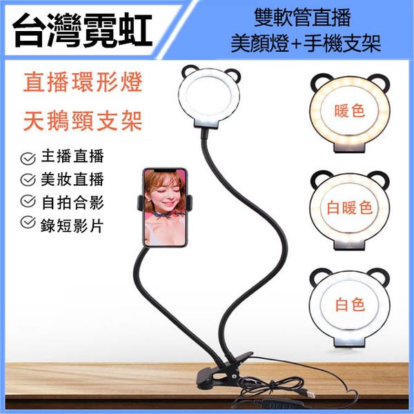 (Neon)Dual tube live beauty lamp + mobile phone holder