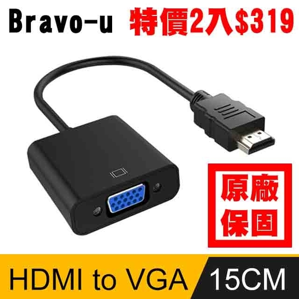 HDMI to VGA video adapter cable (2 enrollment / black) 15CM
