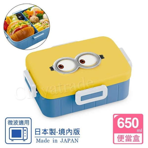 (MINIONS)Japan-made big-eyed small soldier lunch box fresh-keeping lunch box office travel universal 650ML (Japanese version)