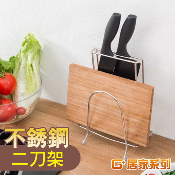 (G+居家)G + Home 304 Stainless Steel Desktop Kitchen Knife Cutting Board Storage Rack (Two-Grid Small Section)