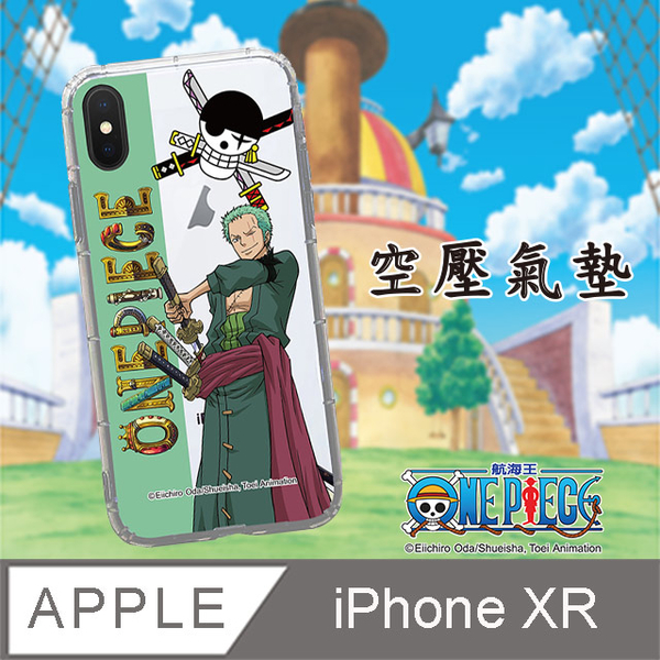 HongXin One Piece / One Piece genuine authority iPhone XR / iXR 6.1 inch painted shell phone pneumatic air cushion (Sauron classical limit)