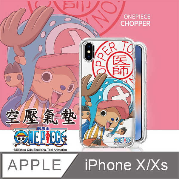 HongXin One Piece / One Piece genuine authority iPhone X / Xs (iX / iXs) 5.8-inch pneumatic air cushion phone shell painted (Chopper printed in red circle)