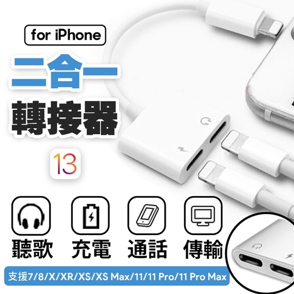 iPhone 1 min 2 dual Lightning 3 in 1 adapter iPhone 7 8 X XS XR 11