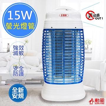 (SUPA FINE)Honor 15W mosquito trap lamp (HF-8615)