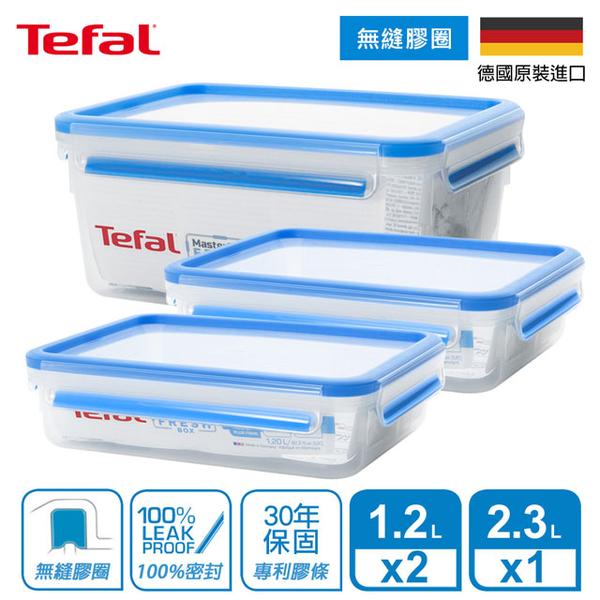 (tefal)Tefal France Tefal Germany EMSA Original MasterSeal PP Fresh-keeping Box-Value Three Piece Set (1.2Lx2 + 2.3L)