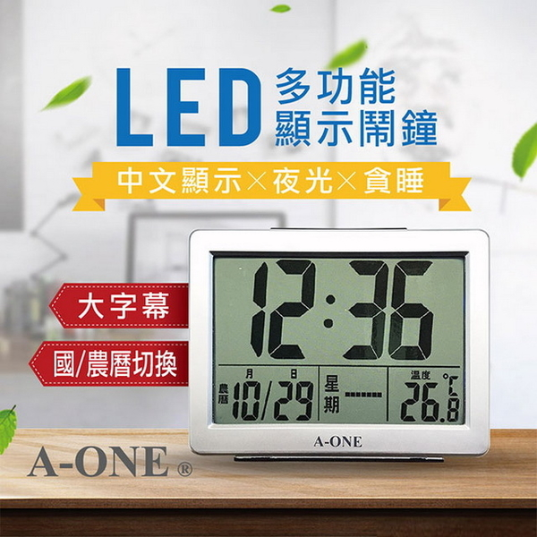 (A-ONE)[A-one] LCD Multifunctional Lunar / National Calendar Switching Electronic Alarm Clock (071TG)
