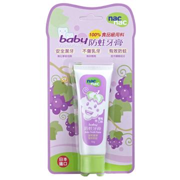 (nac nac)nac nac toothpaste (grape flavor)