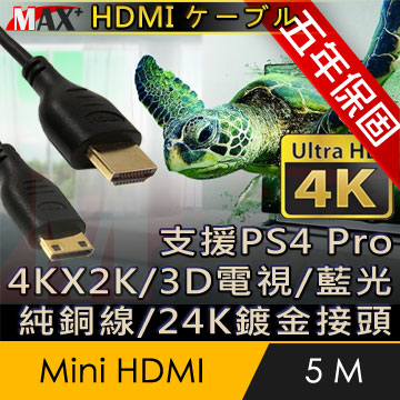 Manufacturer\'s warranty Max + Mini HDMI to HDMI 4K video transmission line 5M