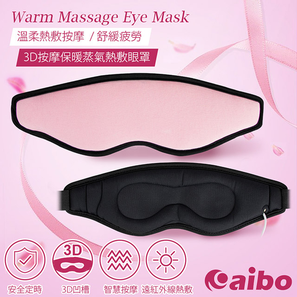 (aibo)3D Massage Warm Steam Hot Compression Eye Mask (Temperature / Timer)-Pink