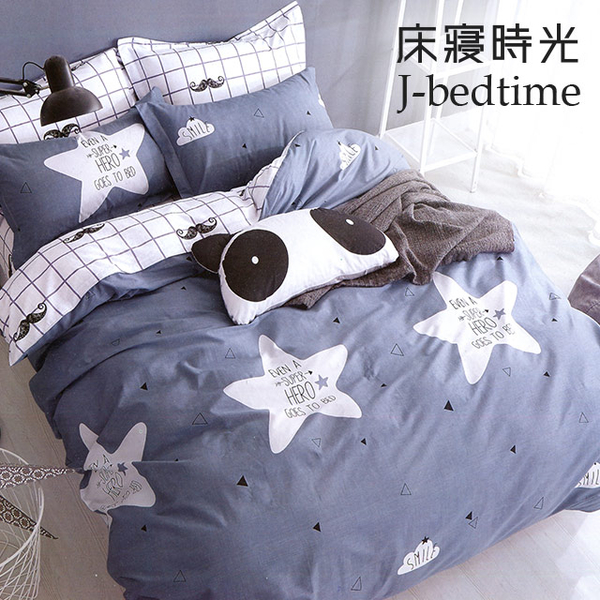 [J-bedtime] in Taiwan to increase three-piece premium cotton Chuangbao group - galactic nebula