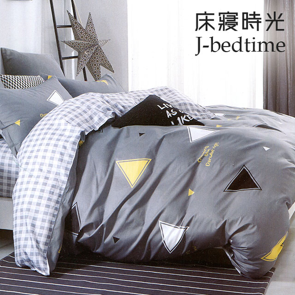 (j-bedtime)[J-bedtime] Taiwan made three-piece extra-grade cotton bed bag set-Galaxy Triangle