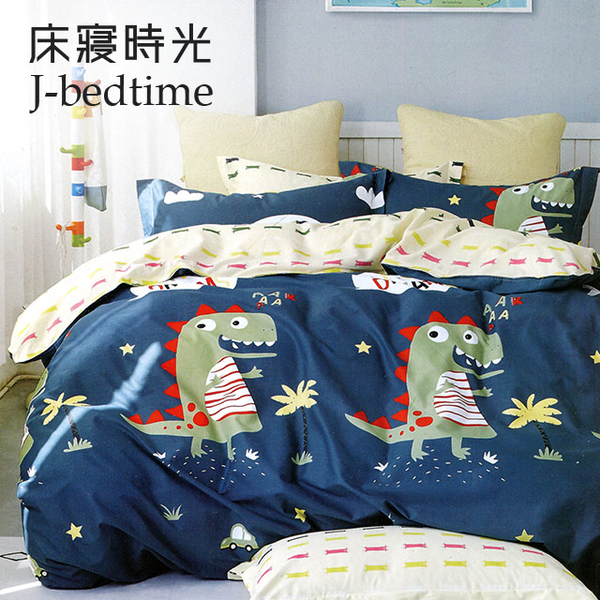 [J-bedtime] in Taiwan increased four super fine cotton quilt Chuangbao group - young dinosaur