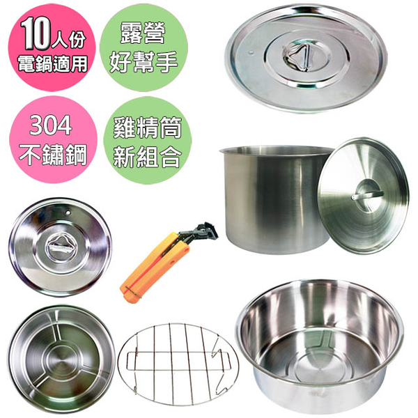 (Y.L.K.S.T)Tianshen camping kitchen dual-use 304 stainless steel value cooker group B (chicken fine tube + 10 people inner pot)