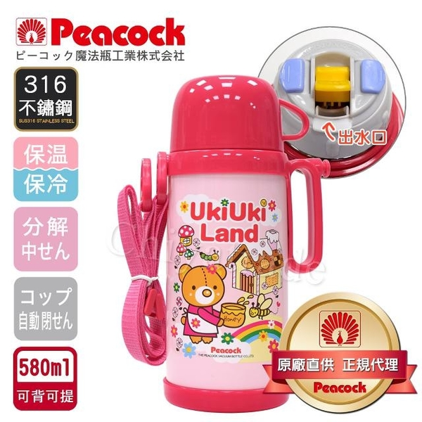 (PEACOCK)[Japanese Peacock Peacock] Japanese children carry 316 stainless steel insulation flask Kettle 580ML (hand + strap design) - Pink Bear