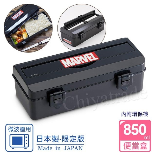 [MARVEL] Nippon กล่องอาหาร 850ml (รวมตะเกียบ)