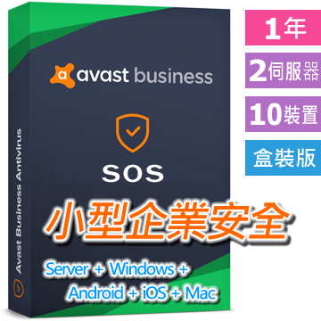 (avast!)Avast SOS 1 year 2 server 10 device cross platform small business security boxed version