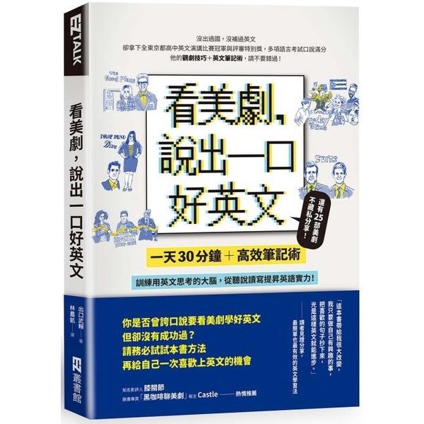 (EZ叢書館)看美劇,說出一口好英文:一天30分鐘+高效筆記術,訓練用英文思考的大腦,從聽說讀寫全面提昇英文實力!