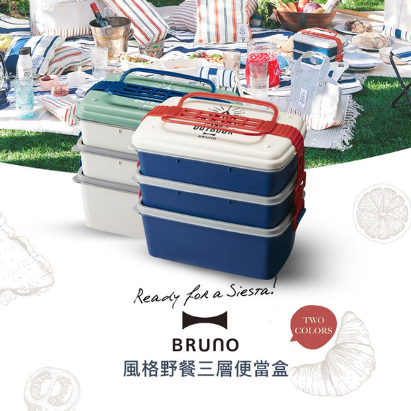BRUNO three Japanese-style picnic lunch box elongated (2 color)