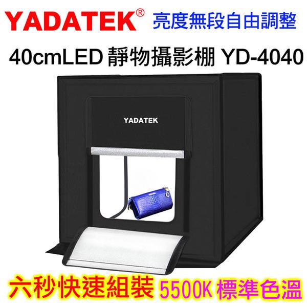 (YADATEK)YADATEK Fast Recovery LED Studio - YD4040