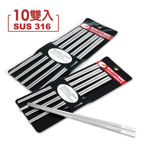 (LOYANO)[LOYANO] SUS#316 stainless steel chopsticks (10 pairs) LY-065