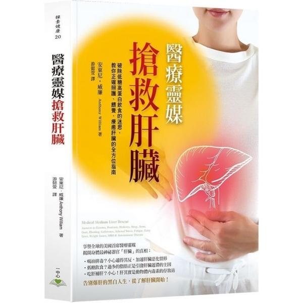 (一中心)醫療靈媒.搶救肝臟:破除低糖高蛋白飲食的迷思,教你正確照護、餵養、療癒肝臟的全方位指南