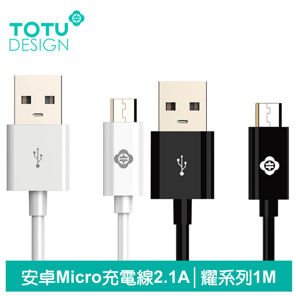 (TOTU)[TOTU] Android Micro Charging Cable Transmission Line 2.1A Fast Charging Series 100cm
