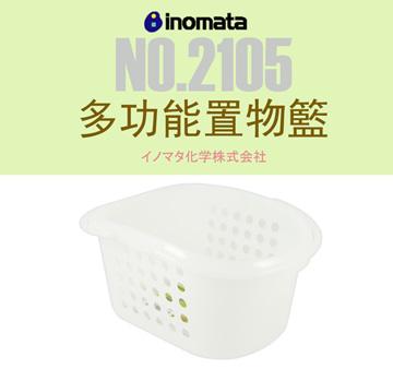 (inomata)Inomata multi-function storage basket (white) imported from Japan