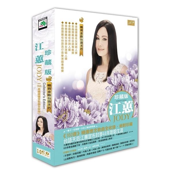 (豪客)江蕙珍藏版 10CD