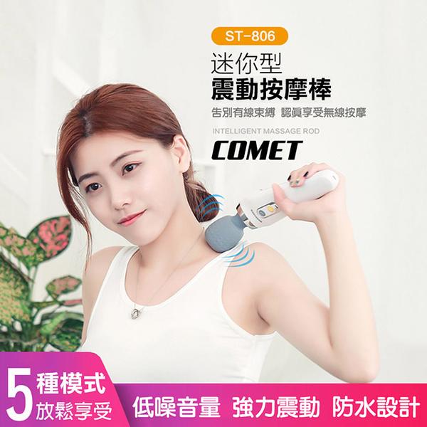 [COMET] Mini Ultra Vibration Massage Stick (ST-806)
