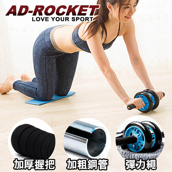 (ad-rocket)[AD-ROCKET] Ultra-quiet Roller Fitness Device Value Luxury Group / Abdominator / Roller / Abs