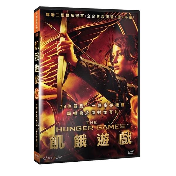 (勁藝)飢餓遊戲 DVD