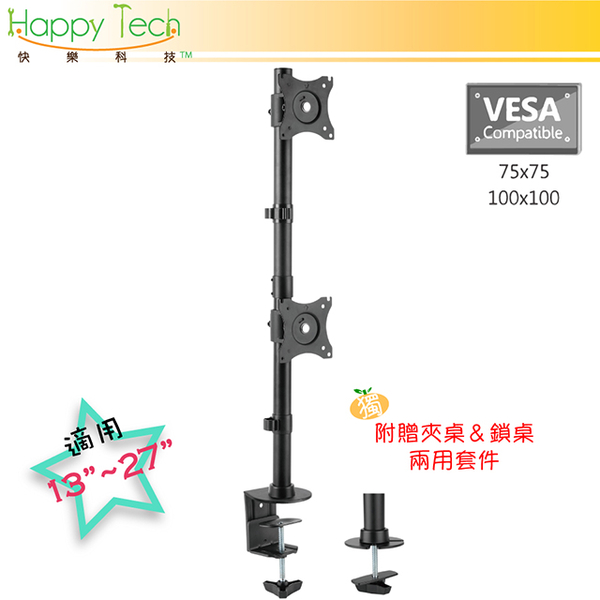 (Happy Orange)Desktop 13~27吋 LCD computer screen frame up and down double screen clip lock table 2