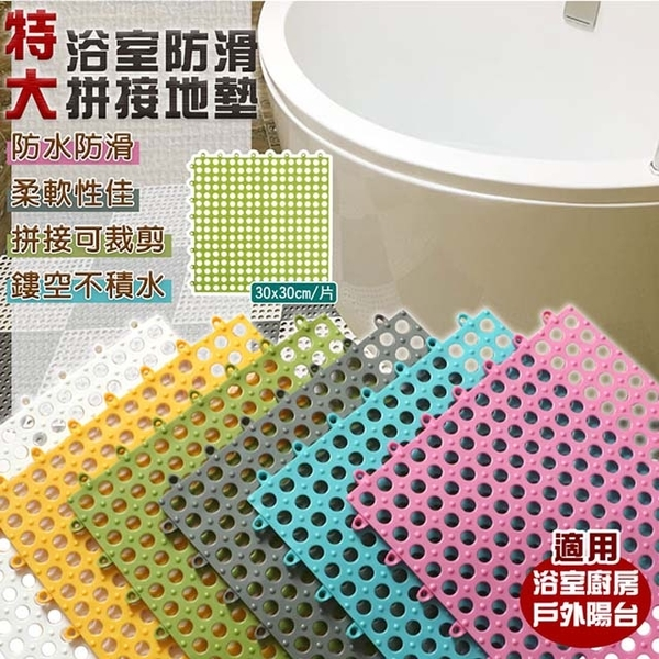 Extra large bathroom anti-slip stitching mat 30x30cm-Juyue Huang (12 in groups)