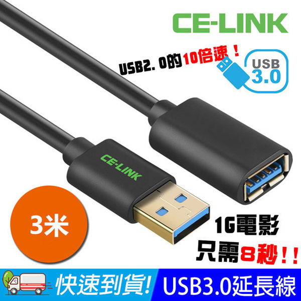 CE-LINK USB3.0 extension cable 3 m Interface black plated charging / transfer (CE-2489)
