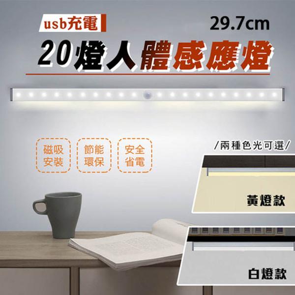 Aviation aluminum multi-function USB charging magnetic induction LED induction lamp 29.7cm yellow light