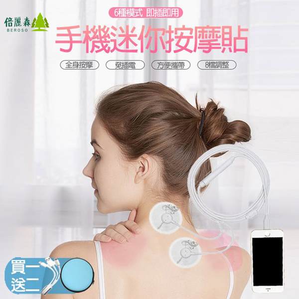 (beroso)[Bellesen Beroso] Portable Cell Phone Massager Massage Massage Stick (BE-A00015)