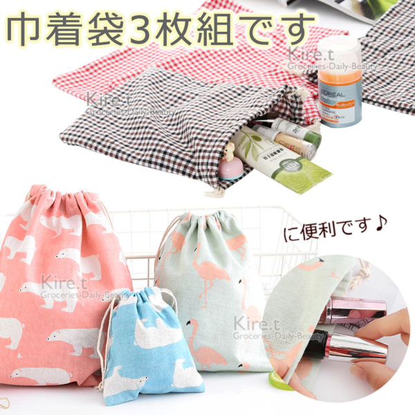 Value [3] kiret into Korean Plaid cotton pouch - small objects travel pouch + in + large multi-color random small