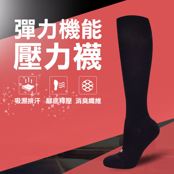 US special forces [function] socks elastic compression stockings function (thick crust models)