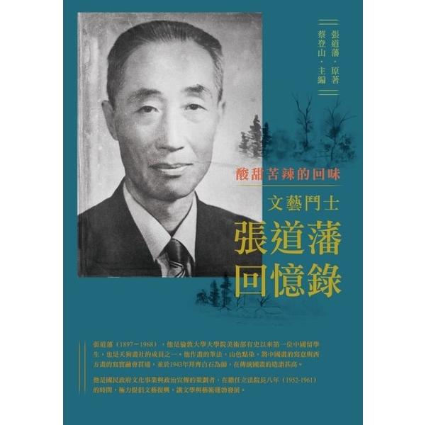 酸甜苦辣的回味:文藝鬥士張道藩回憶錄 (General Knowledge Book in Mandarin Chinese)