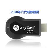 [สี่แฟน ๆ ] Anycast-2020 หกรุ่นอัตโนมัติสวิตช์ไร้สายฟรีเสียงและวิดีโอทีวีติด (ฟรี 4 ของขวัญ)