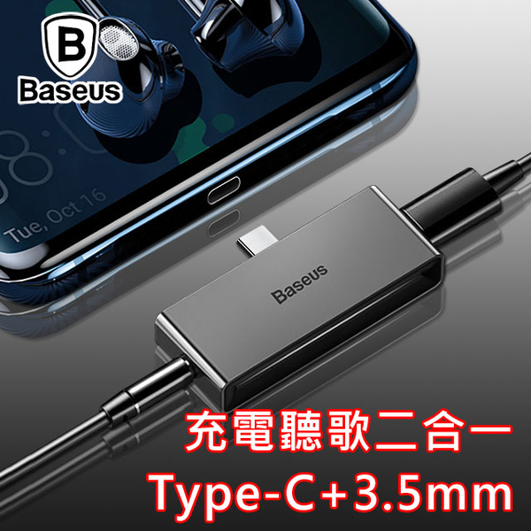 (BASEUS)BASEUS Type-C to 3.5mm / PD fast charge mobile phone audio source portable adapter