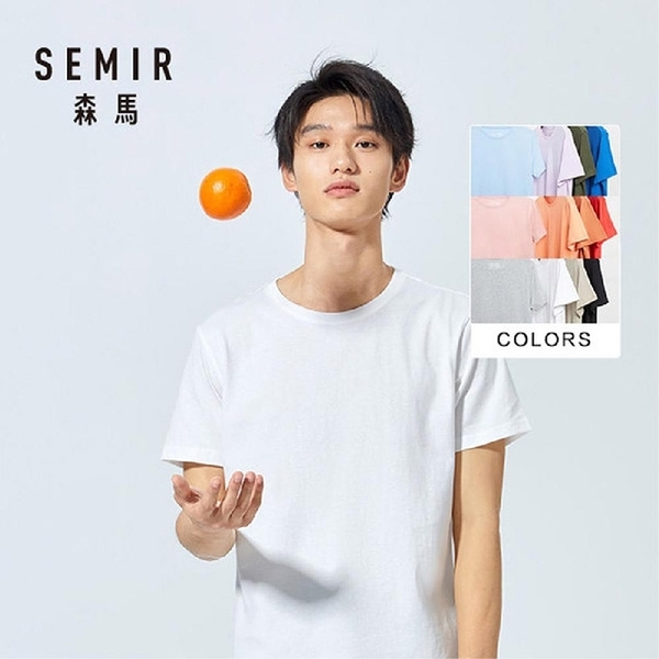 SEMIR Senma - hot sale solid color basic cotton T-shirt - male [19018001233]