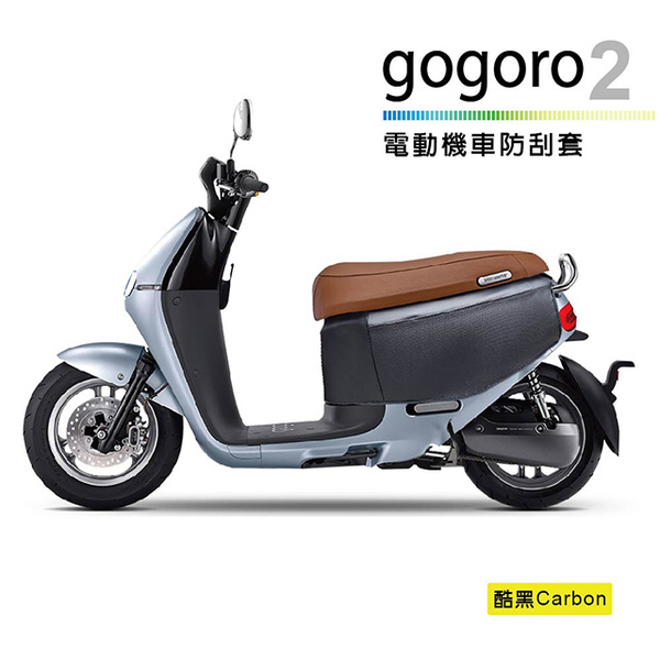 (SINYI)Electric car scratch cover-Carbon Cool Black (for gogoro2 series)