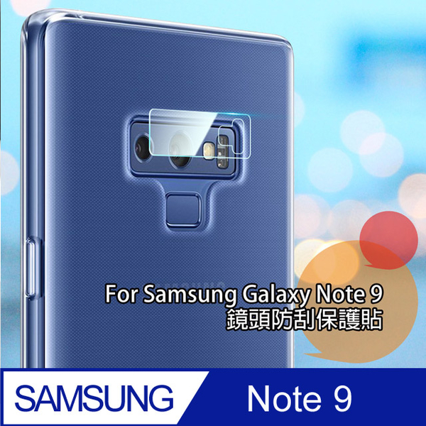 For Samsung Samsung Galaxy Note 9 Lens protector scratch (3 into one group)